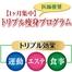 1ヶ月集中!【運動】+【エステ】+【食事】のトリプル痩身プログラム/奈良のエステ&フィットネスはピュア!