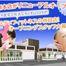 ピュアフィットネス田原本店オープン予定/タニタサポートの女性専用30分フィットネス