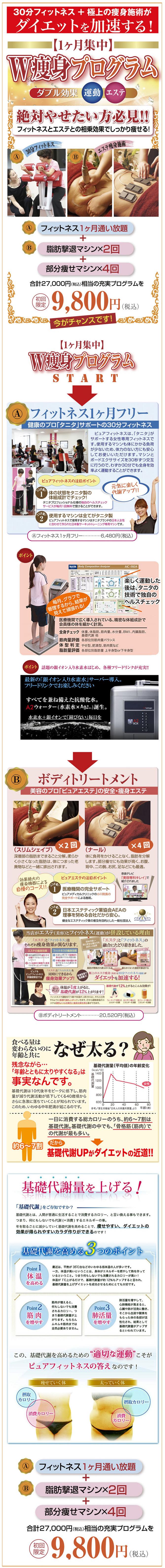 1ヶ月集中 W痩身プログラム/エステ&フィットネスは奈良のピュア