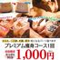 グループ痩身エステのピュアスリムより/プレミアム痩身1000円のご案内です!/奈良