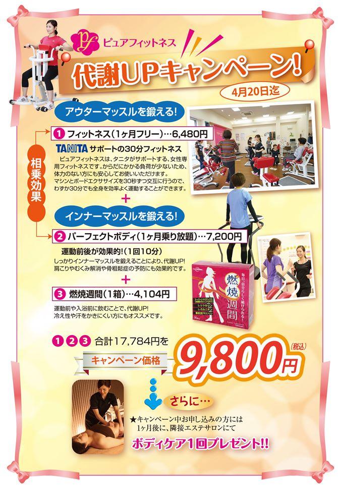 フィットネスキャンペーン9800円-670.jpg