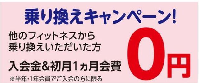 乗り換えキャンペーンピュアフィットネス.JPG