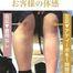 ピュアイオンモール橿原店・・・驚きの変化!脚痩せ最新ソックス