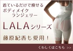 LALAシリーズ