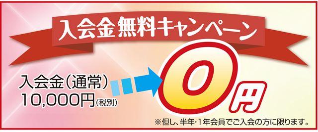 入会金無料キャンペーンピュアフィットネス670-1.jpg